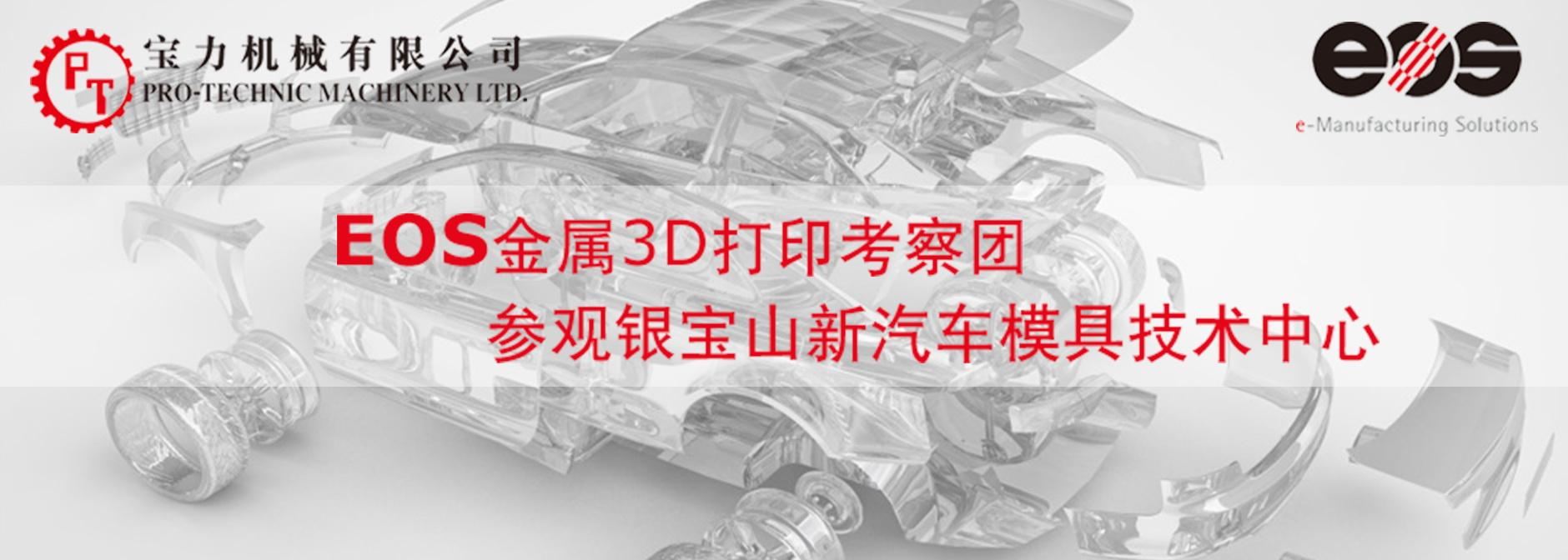 金属3D打印考察团 - 参观银宝山新汽车模具技术中心